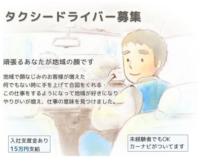 名護市の求人情報 タクシードライバー求人募集