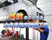 丸金グループ 車検事業