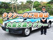 丸金グループ タクシー事業