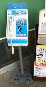 丸金交通タクシーの無料タクシーコール